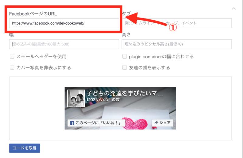 FacebookページのURLを入力