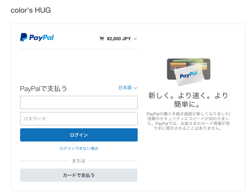 Paypalの支払い画面