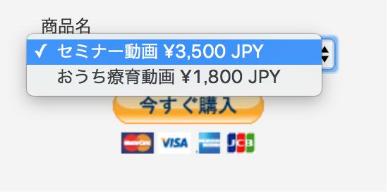 Paypal支払いボタン(ドロップダウン)