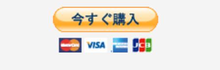 Paypalの購入ボタン