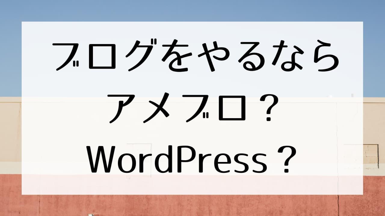 ブログやるならアメブロ?WordPress?