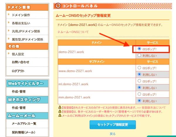 DNSの設定画面