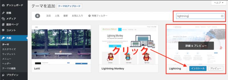 Lightningのインストール