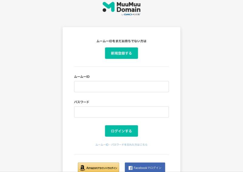 ムームードメインログイン、新規登録画面