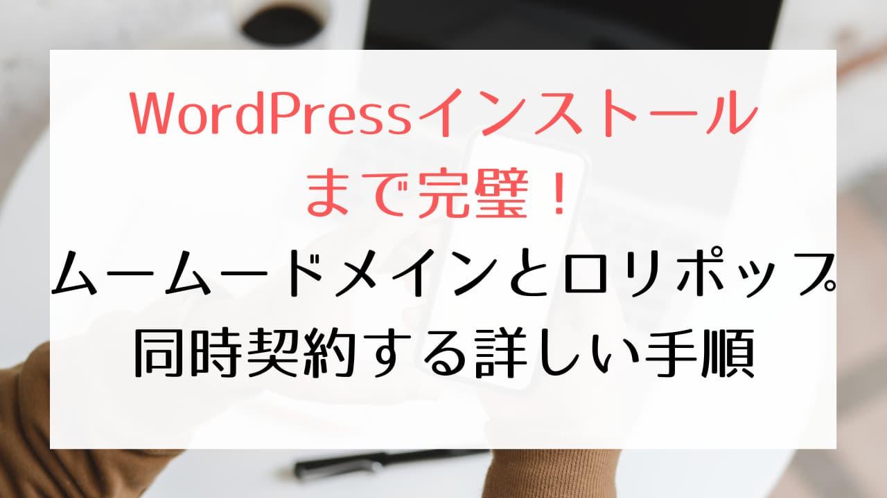ムームードメインとロリポップを同時契約してWordPressをインストールする方法