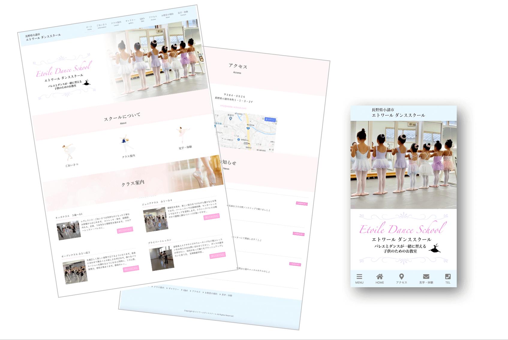 ダンススクールホームページ制作事例
