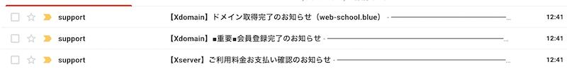 到着したメール