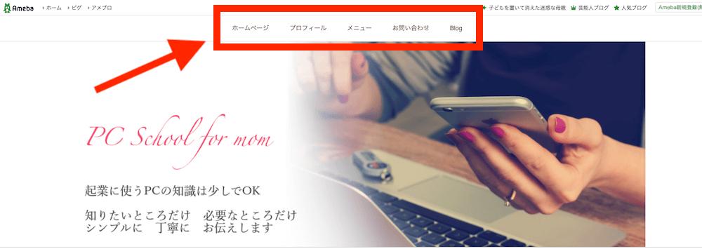 パソコンTOP画面