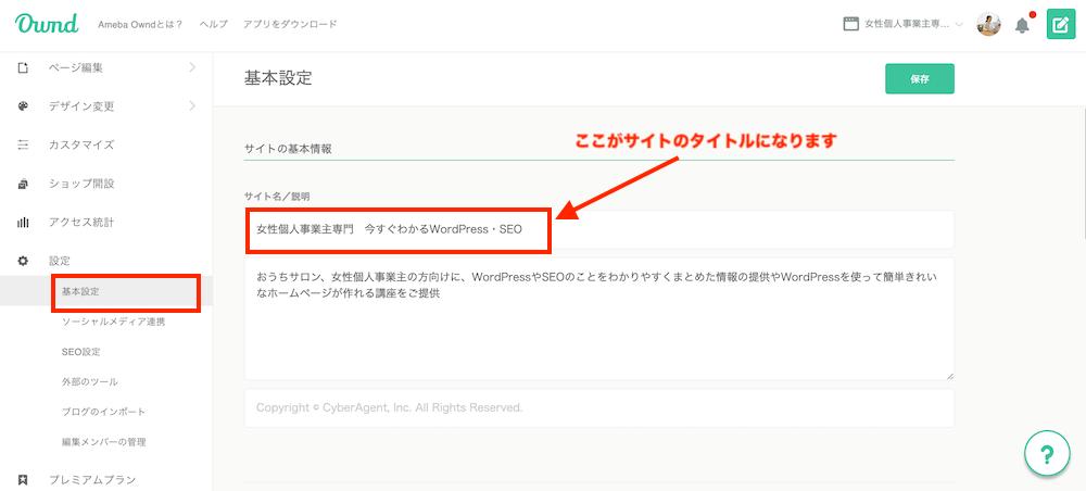 サイトの基本設定