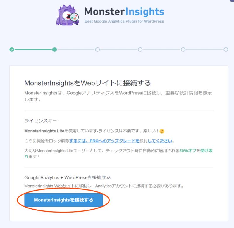 Monsterinsights設定