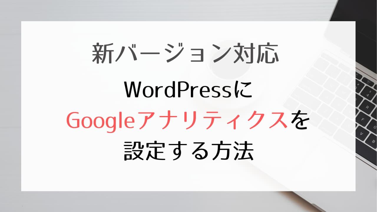 WordPressにGoogleアナリティクスを設定する方法