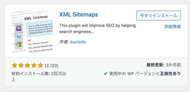 プラグイン xmlsitemap