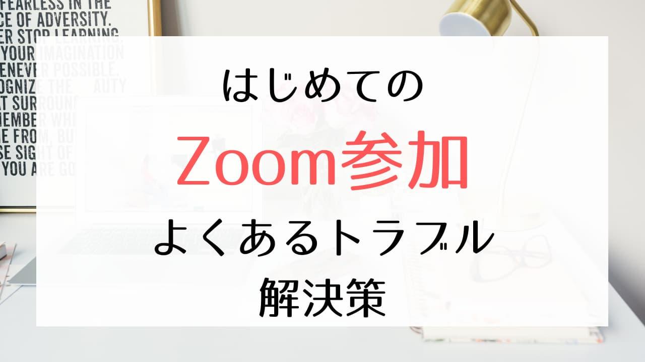 Zozo参加方法とトラブル解決策