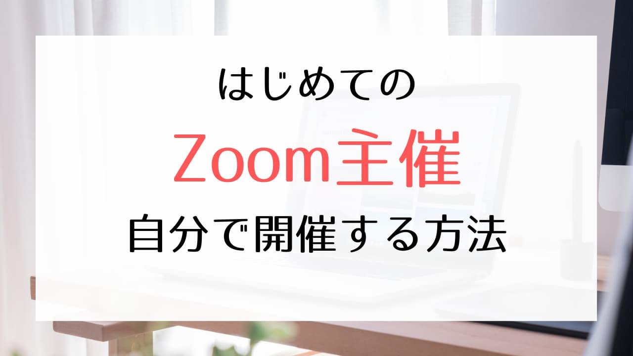 Zoom開催方法
