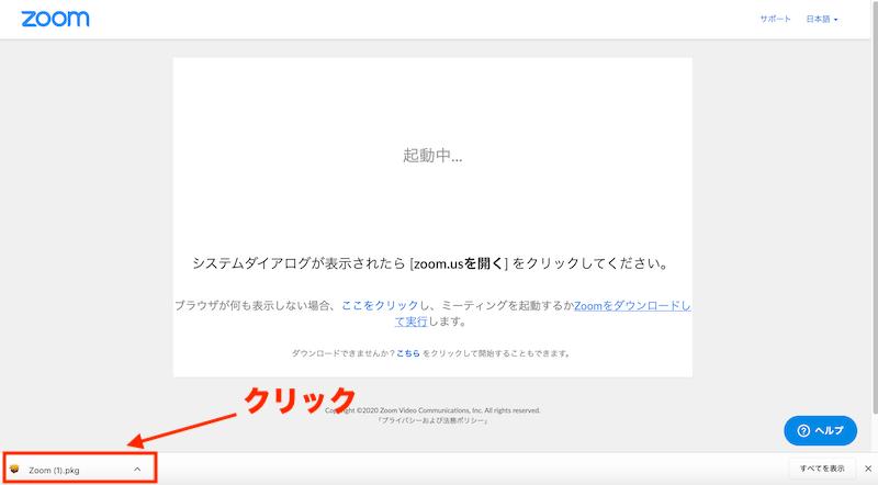 ダウンロードしたZoomを開く