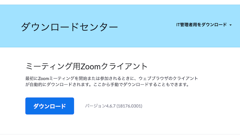 Zoomのダウンロード画面