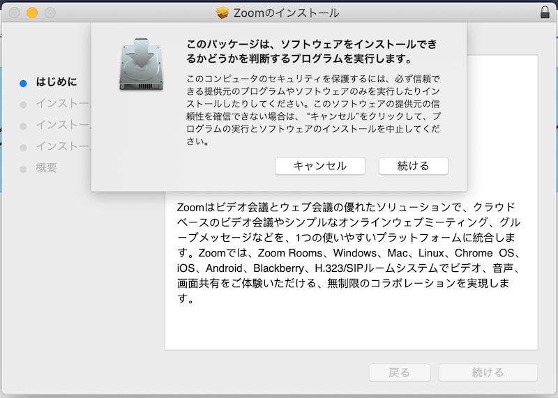 macのインストール画面