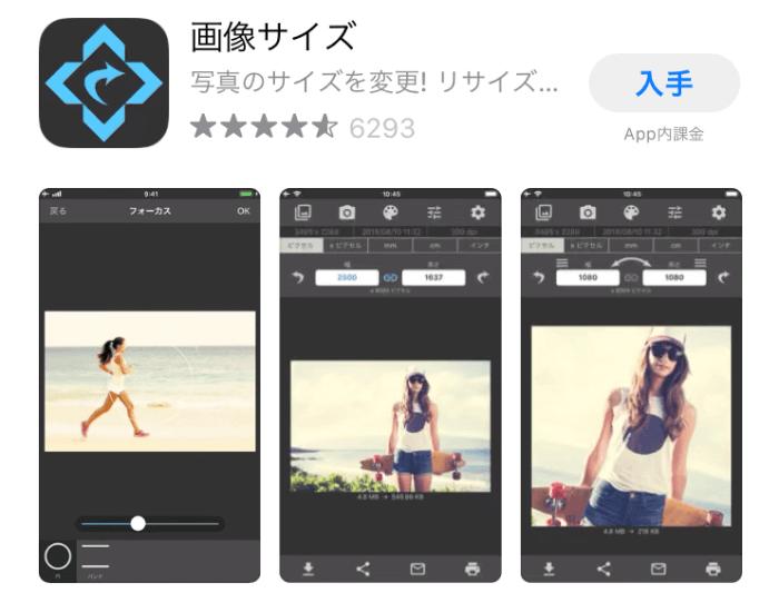 アプリ画像サイズの画面