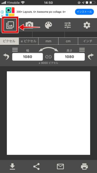 画像サイズアプリの使い方手順1