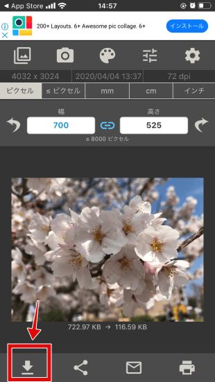 画像サイズアプリの使い方手順3