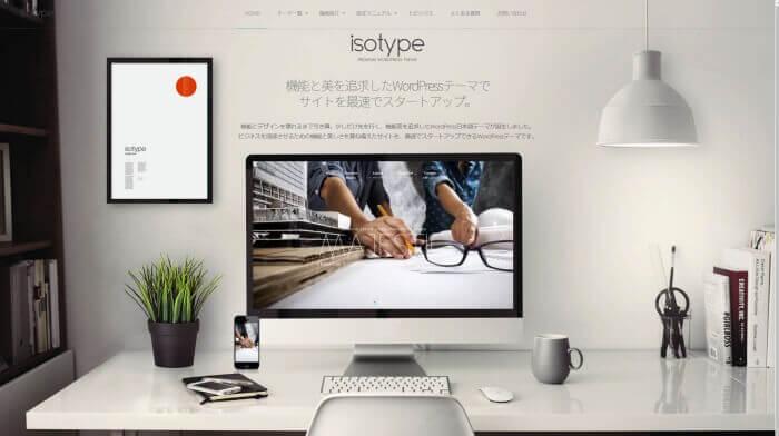 isotype紹介