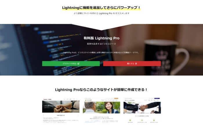 LightningProの紹介