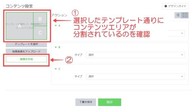 コンテンツ設定手順3画像作成画面を開く