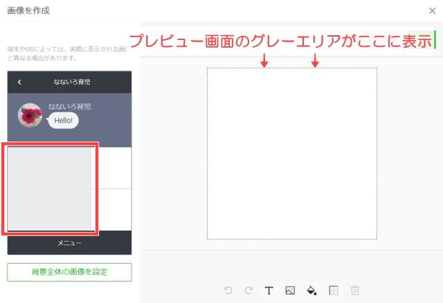 コンテンツ設定4画像作成の画面表示を確認