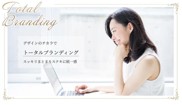 女性向けおしゃれなホームページ制作・トータルブランディング