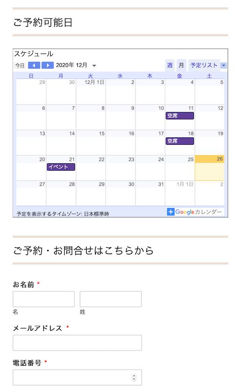 ホームページにカレンダーを設置