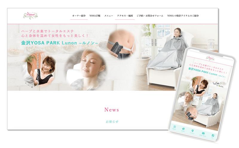 ホームページ制作事例YOSAPARK