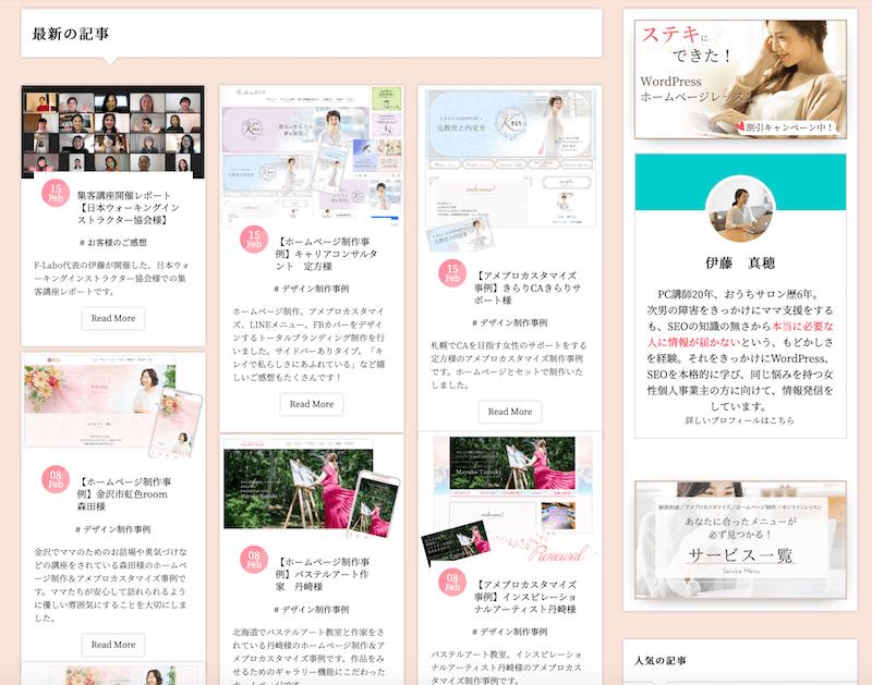 トップページがブログのWordPress