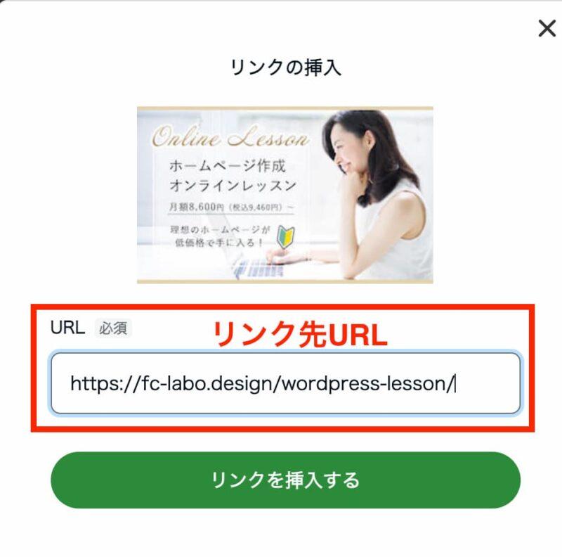 リンク先URLの指定