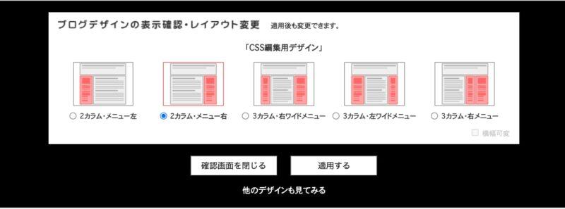 CSSの編集をする