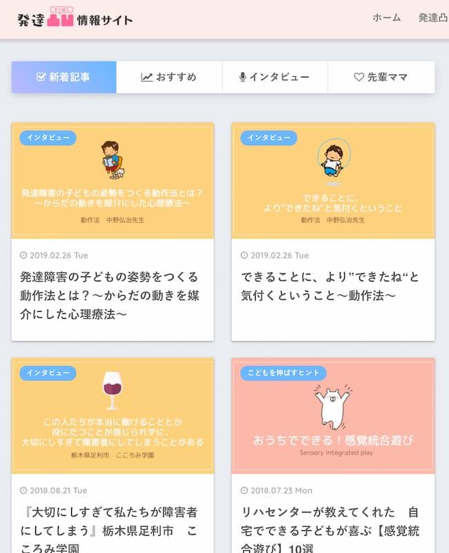 ブログメディア事例