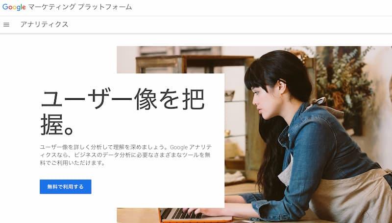 Googleアナリティクス最初の画面