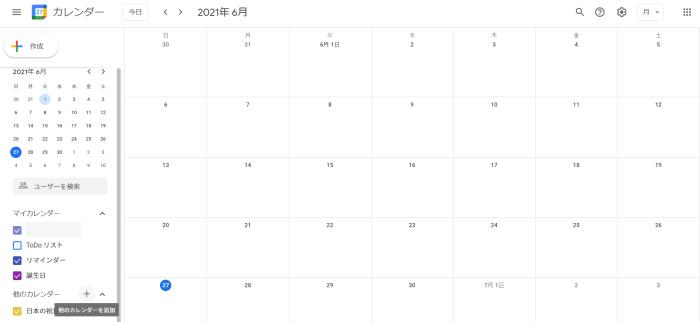 Googleカレンダー全体
