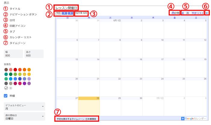 カレンダーの表示項目と表示場所
