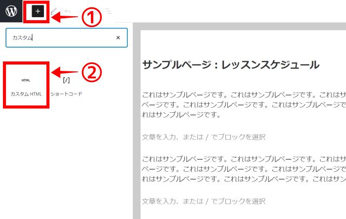 WordpressのグーテンベルグでカスタムHTMLを開く