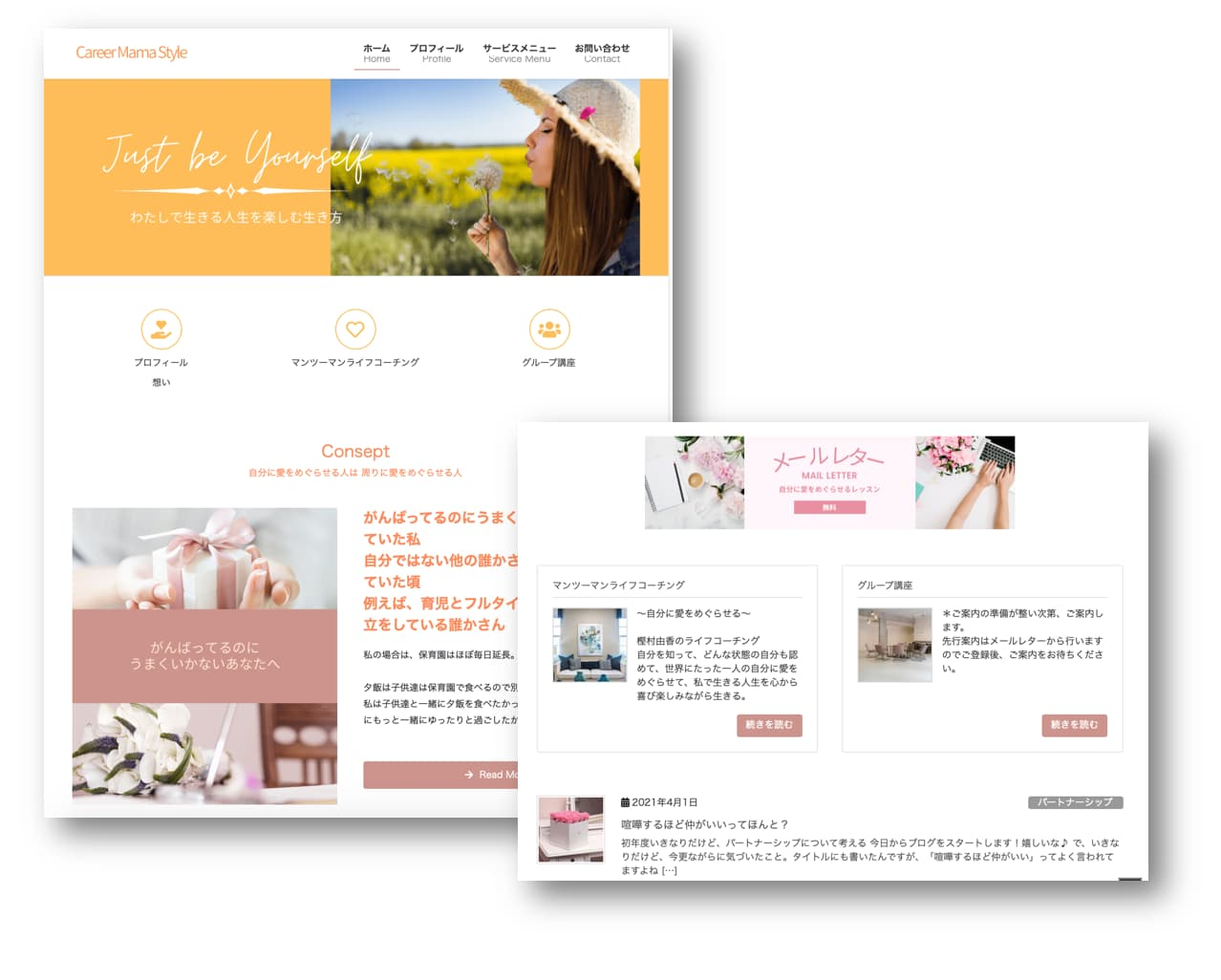 WordPressオンラインレッスン事例