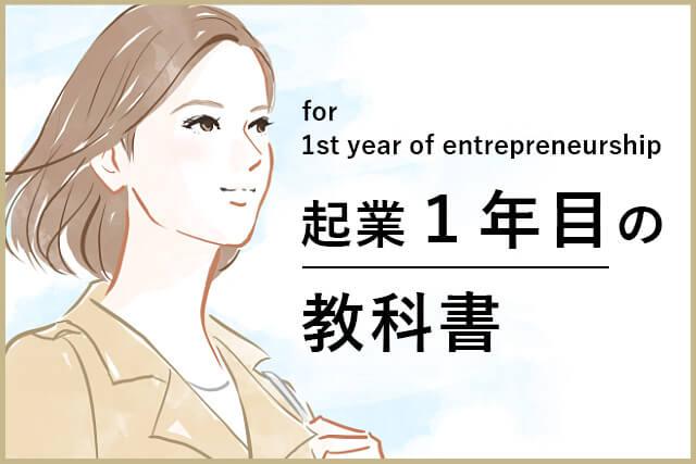 起業1年目の教科書