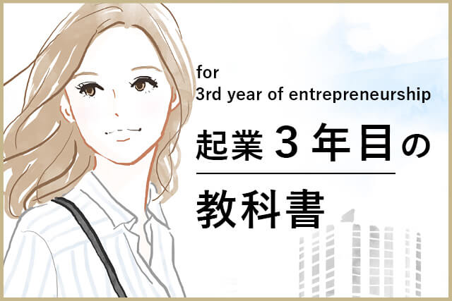 起業3年目の教科書