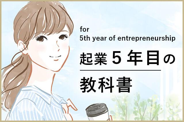 起業5年目の教科書