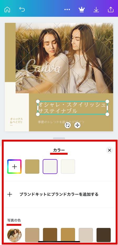 色の変更画面