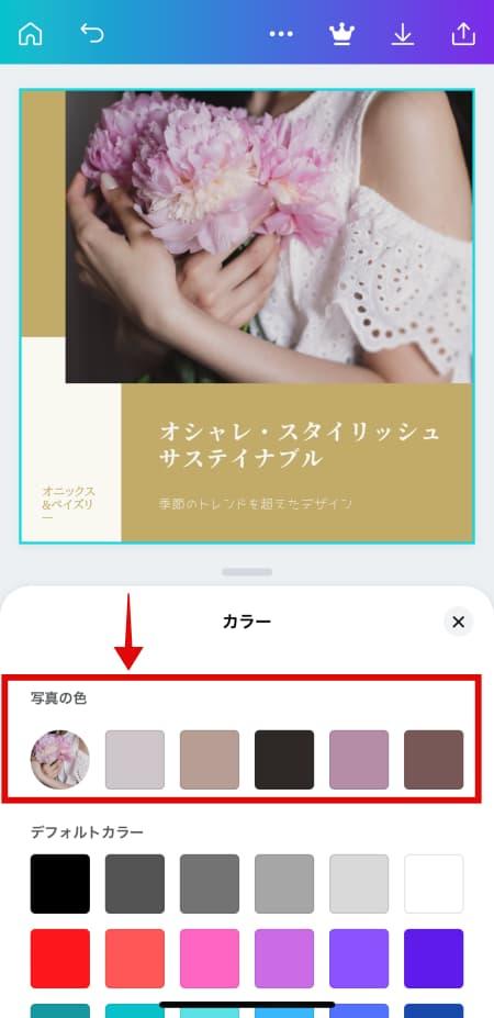 色を選択する