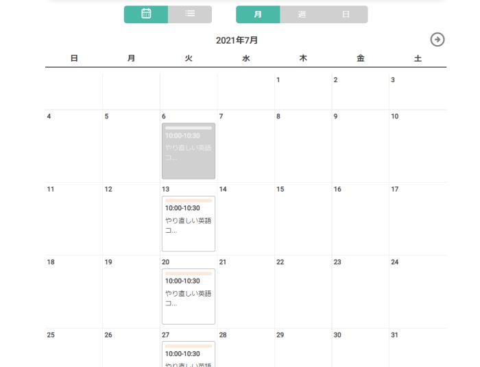 スクールアクティビティタイプで作った予約カレンダー
