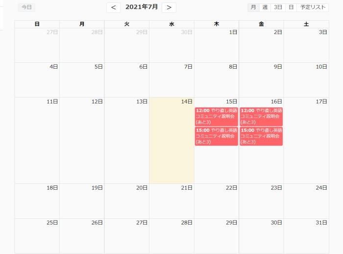 STORES予約で作った予約カレンダー