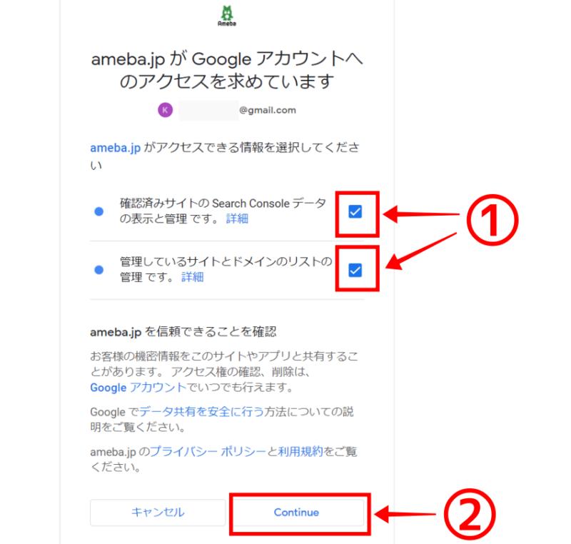 アメブロとサーチコンソールの連携手順4
