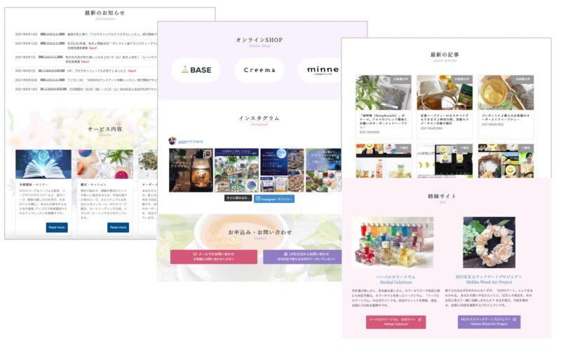 アロマ教室ホームページ制作事例