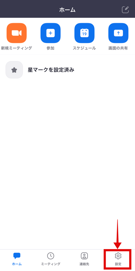 アカウントでログインしたスマホ画面